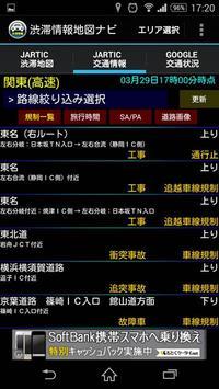 渋滞情報地図ナビ screenshot 1