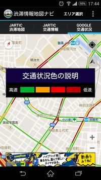 渋滞情報地図ナビ screenshot 2