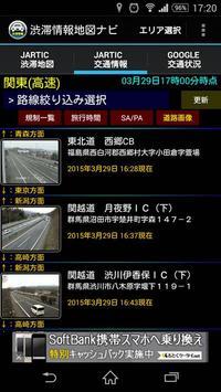 渋滞情報地図ナビ screenshot 3