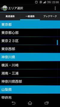 渋滞情報地図ナビ screenshot 4