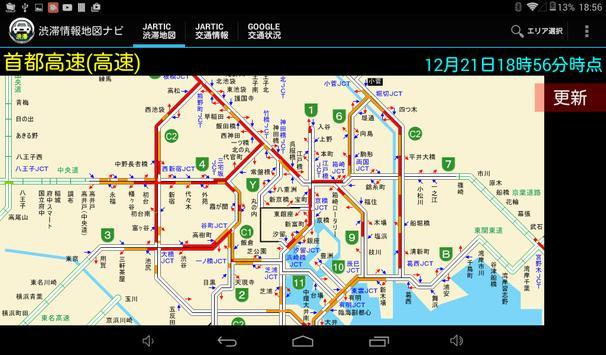 渋滞情報地図ナビ screenshot 5