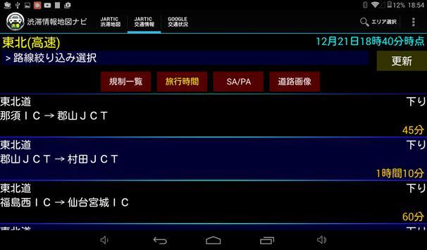 渋滞情報地図ナビ screenshot 6
