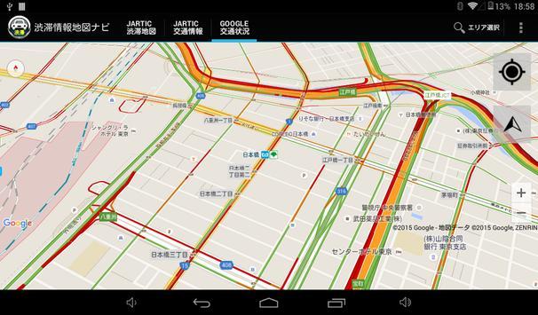 渋滞情報地図ナビ screenshot 7