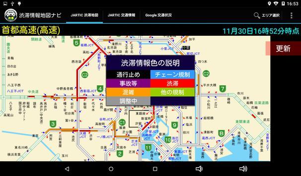 渋滞情報地図ナビ screenshot 8