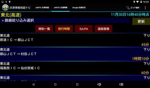 渋滞情報地図ナビ screenshot 9