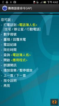 賽微語音命令(IAP) poster
