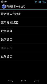 賽微語音命令(IAP) apk screenshot