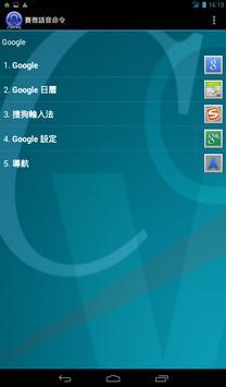 賽微語音命令 screenshot 10