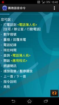 賽微語音命令 screenshot 1