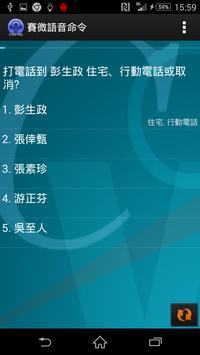 賽微語音命令 screenshot 2