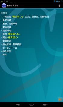 賽微語音命令 screenshot 7