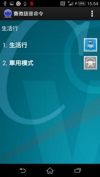 賽微語音命令 screenshot 4