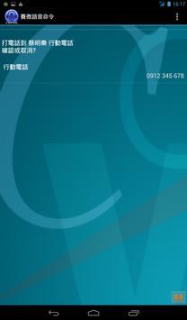賽微語音命令 screenshot 8