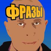 Дружко Show - Фразы icon