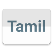 Tamil Text Viewer - View Tamil document in Android for