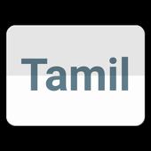 senthamil tamil font