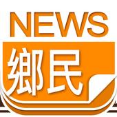 鄉民新聞 - 最熱門 PTT & 臉書話題 icon