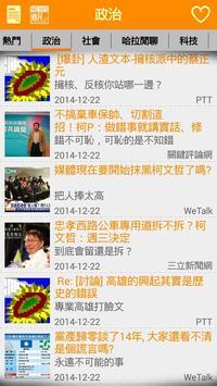 鄉民新聞 - 最熱門 PTT & 臉書話題 apk screenshot