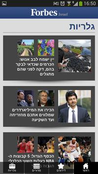 Forbes Israel Online apk screenshot