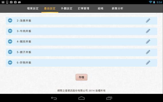 巧掌櫃雲端開店系統 screenshot 3