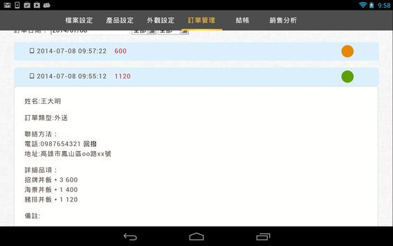 巧掌櫃雲端開店系統 screenshot 4