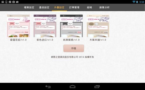 巧掌櫃雲端開店系統 screenshot 5