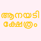 ANAYADI TEMPLE icon