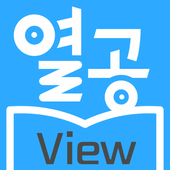 EBS열공 View icon