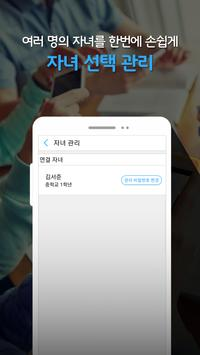 EBS열공 View screenshot 4