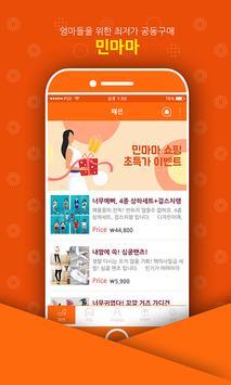 민마마 - 엄마들을 위한 최저가 공동구매 poster