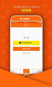 민마마 - 엄마들을 위한 최저가 공동구매 apk screenshot
