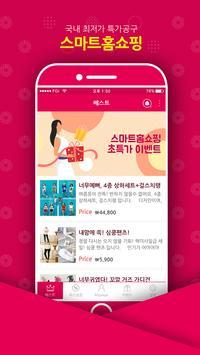 스마트홈쇼핑-국내 최저가 특가공구 apk screenshot