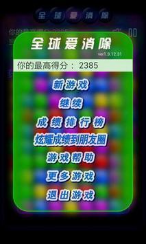 全球爱消除 poster