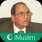 Ahmed Nuinaa: iMuslim Prayer icon