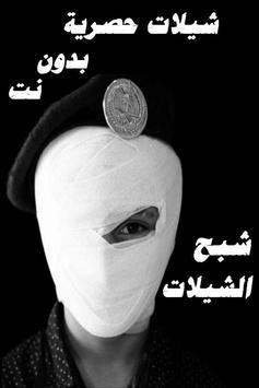 شبح الشيلات زومبي poster