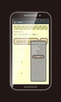 Learning English: Noun Drag apk screenshot