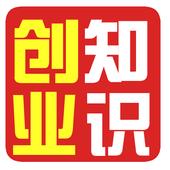 创业知识 icon