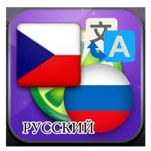 Czech to Russian translate icon