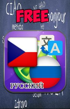 Czech to Russian translate poster