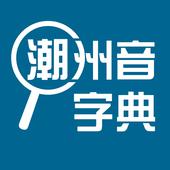 潮州音字典 圖標