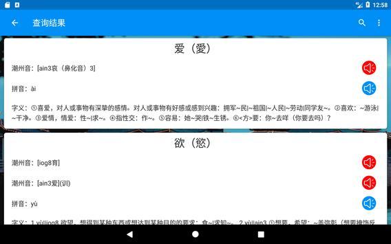 潮州音字典 apk 截圖