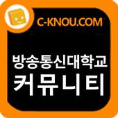 방송통신대학교 No.1 학생커뮤니티 게시판 - (방송대이야기,방통신) 아이콘