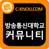 Icona 방송통신대학교 No.1 학생커뮤니티 게시판 - (방송대이야기,방통신)