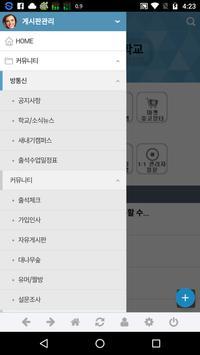 방송통신대학교 No.1 학생커뮤니티 게시판 - (방송대이야기,방통신) 스크린샷 14