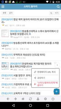방송통신대학교 No.1 학생커뮤니티 게시판 - (방송대이야기,방통신) 스크린샷 18