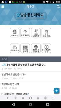 방송통신대학교 No.1 학생커뮤니티 게시판 - (방송대이야기,방통신) 스크린샷 1