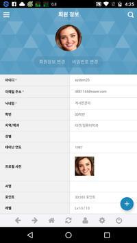 방송통신대학교 No.1 학생커뮤니티 게시판 - (방송대이야기,방통신) 스크린샷 7