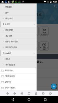 방송통신대학교 No.1 학생커뮤니티 게시판 - (방송대이야기,방통신) 스크린샷 5