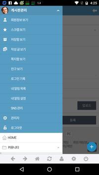 방송통신대학교 No.1 학생커뮤니티 게시판 - (방송대이야기,방통신) 스크린샷 6