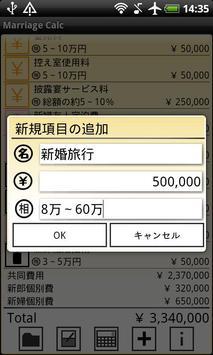 Marriage Calc Free apk screenshot